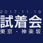 11月に試着会を開催します(東京)