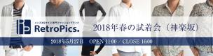 2018年春の試着会