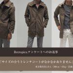 「サイズの合うトレンチコートがなかなかありません」東京都在住のGさん(160cm・45kg・25歳)