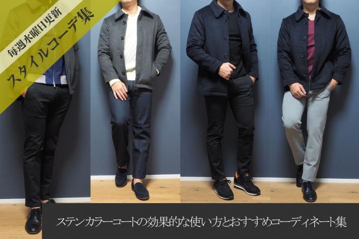 低身長メンズのためのファッションコーデメディア by
