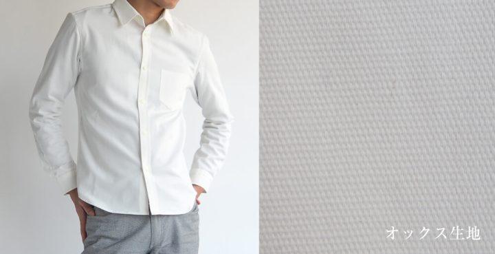 オックスシャツXSサイズ_001