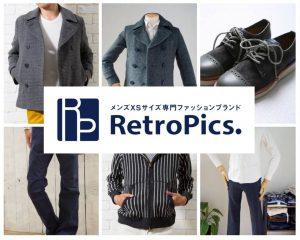 低身長・小柄な男性のためのメンズファッションブランド
