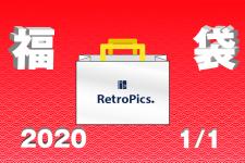 2020年1月1日 レトロピクス福袋販売致します!