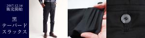 小柄・低身長な男性のための黒テーパードパンツXSサイズ