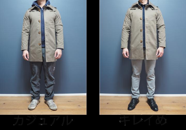 ロング丈コート スタイル比較
