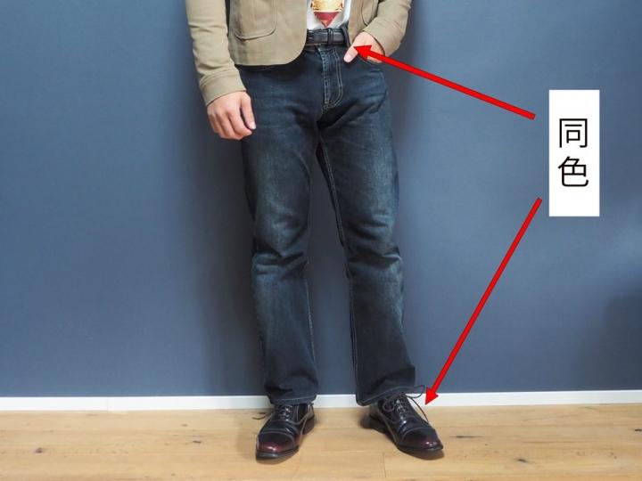 ジャケパン ベルトと靴は同じ色