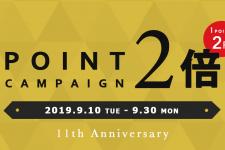 11周年記念イベント第2段!ポイント2倍キャンペーン