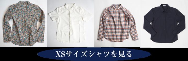 XSサイズ シャツ