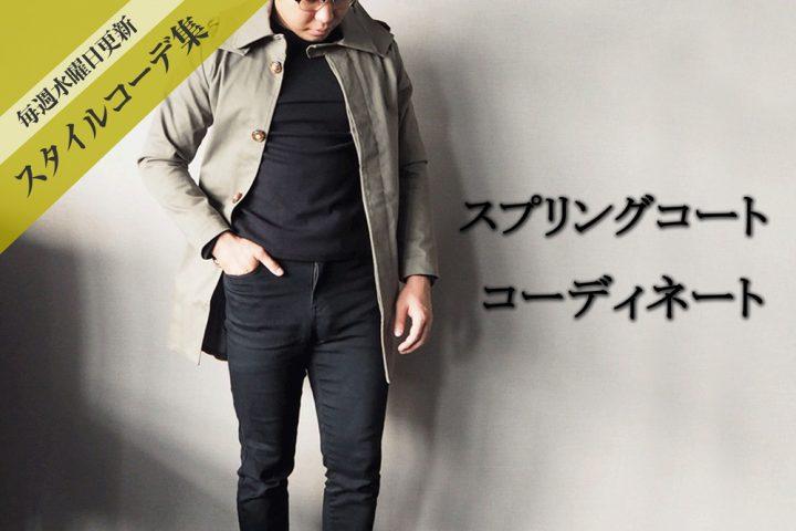小柄・低身長なスプリングコートのコーディネート紹介