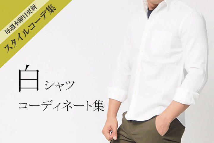 小柄・低身長な白シャツのコーディネート紹介