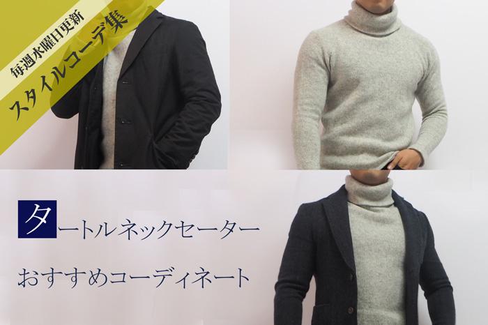 小柄・低身長なタートルネックセーターのコーディネート紹介