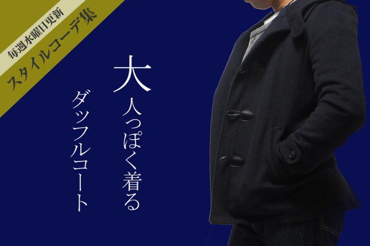 小柄・低身長なダッフルコートのコーディネート紹介