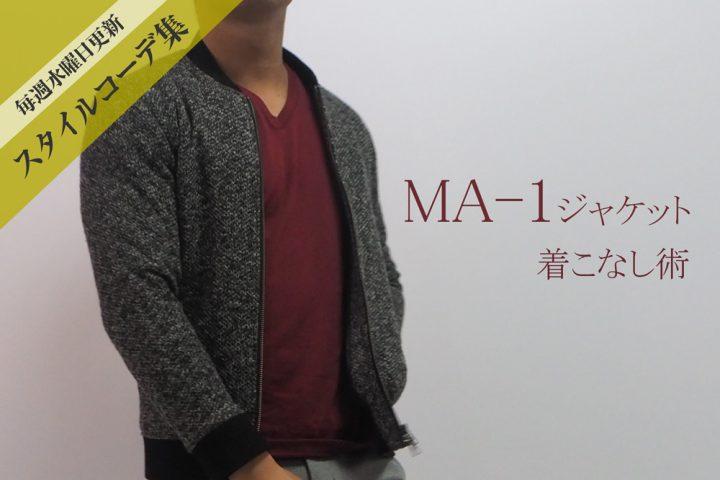 小柄・低身長なMA-1のコーディネート紹介