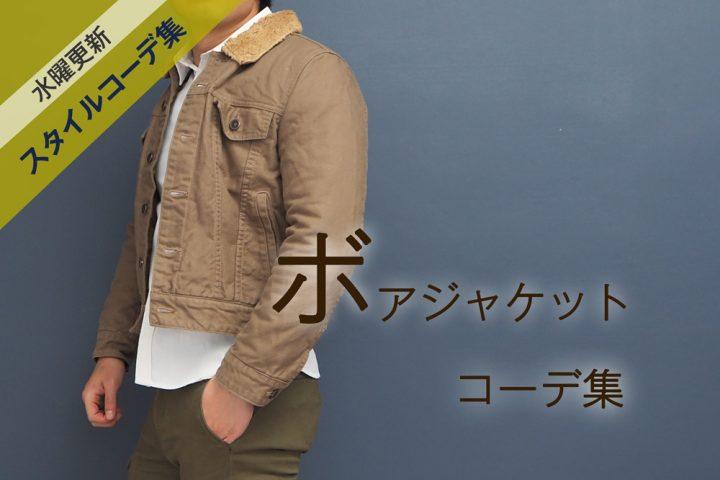 小柄・低身長なボアジャケットのコーディネート紹介
