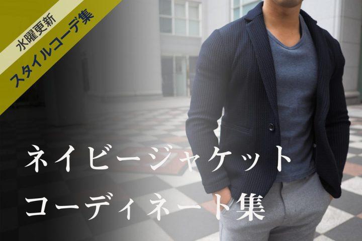 小柄・低身長なネイビージャケットのコーディネート紹介