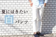 爽やかキレイなド定番アイテム。夏のオシャレに取り入れたい白パンツ。