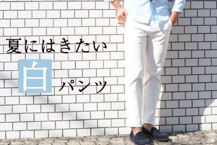 小柄・低身長な白パンツのコーディネート紹介