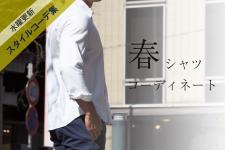 小柄男性におすすめの春コーデ特集!【シャツ編】
