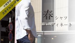 低身長 春コーデ シャツ