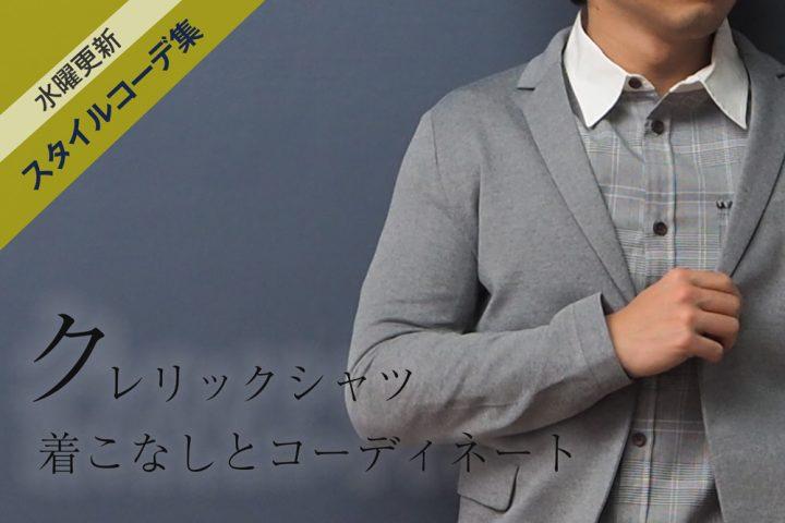 小柄・低身長なクレリックシャツのコーディネート紹介