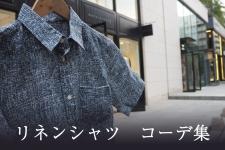 涼しい快適アイテム。リネンシャツのコーディネート集