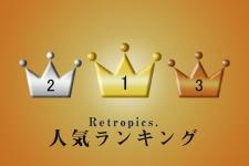 レトロピクス年間人気ランキング!