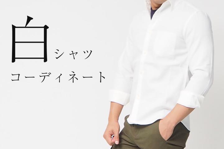 XSサイズ 白シャツ アイキャッチ