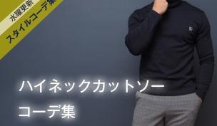 ハイネックカットソー コーデ集