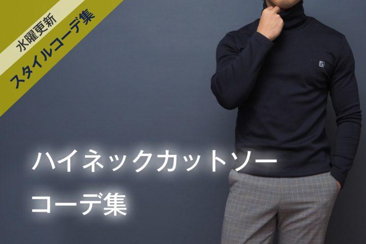 小柄・低身長なハイネックカットソーのコーディネート紹介