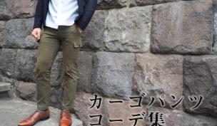 低身長 XS メンズ カーゴパンツ