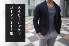 低身長男性に必須!XSサイズのネイビージャケットの紹介とコーディネート集