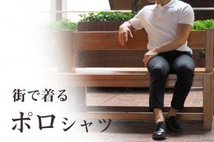 XS ポロシャツ