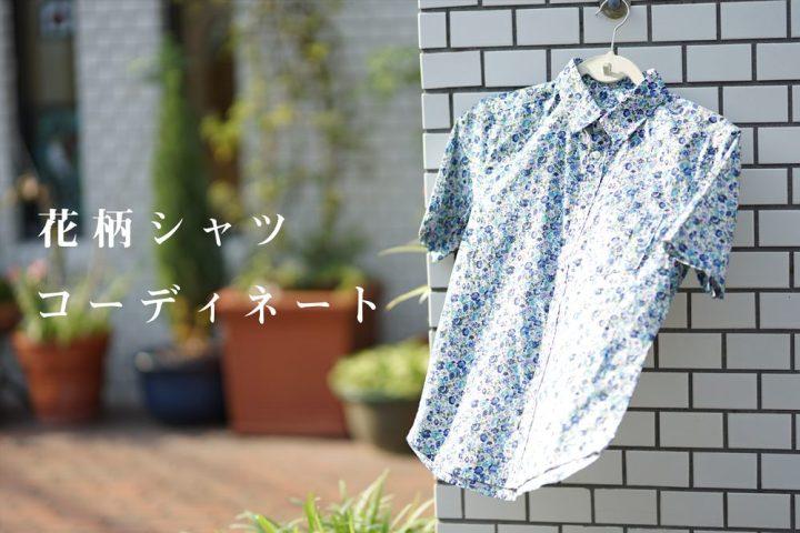 小柄・低身長な花柄シャツのコーディネート紹介