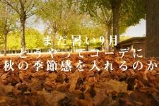 涼しい装いに秋の季節感を!残暑の厳しい9月のコーデの作り方