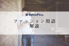 【Retropics.】ファッション用語紹介!※随時更新