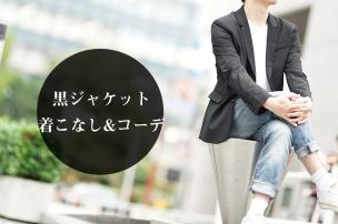 黒ジャケットコーデ アイキャッチ
