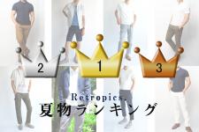 レトロピクス夏物人気ランキング!