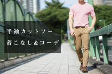 低身長男性が半袖カットソーコーデをオシャレにするポイント