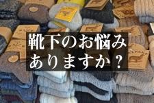 みなさんの靴下のお悩みはなんですか?