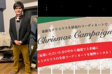 クリスマスキャンペーンインタビュー1