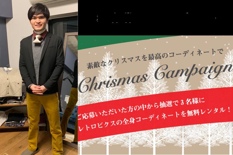 クリスマスインタビュー T様