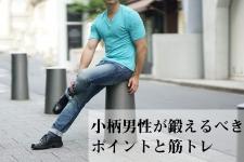 【悩める小柄男性へ】筋トレが身長を高く見せる!見え方から考える小柄男性の鍛えるポイント