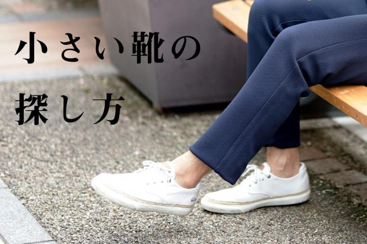 小さい靴の探し方