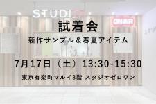 7月17日(土)新商品サンプル試着会を開催します!